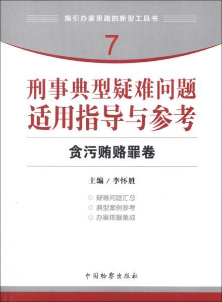 指引办案思路的新型工具书7·刑事典型疑难问题适用指导与参考:贪污贿赂罪卷