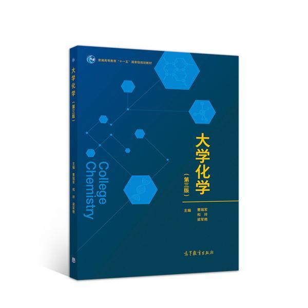 大学化学(第三版)