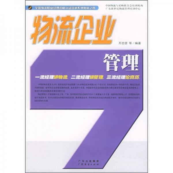 全国物流职业经理资格认证培训系列教材之四:物流企业管理