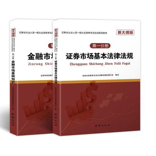 证券从业资格考试教材2018基本法律法规+金融市场基础知识(套装共2册)