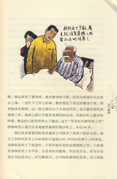 钟南山谈健康