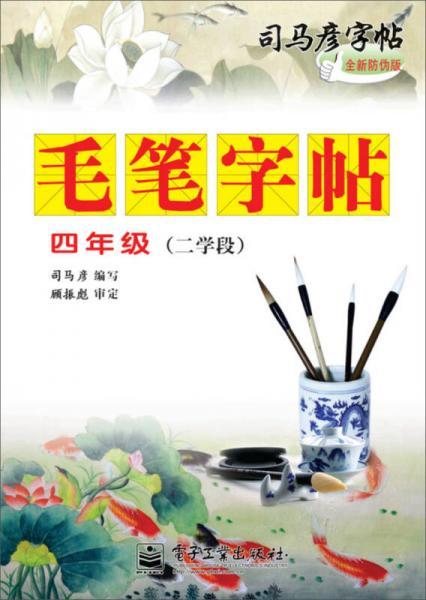 司马彦字帖 毛笔字帖·四年级(二学段)(描红)