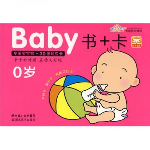 Baby 书+卡(0岁)