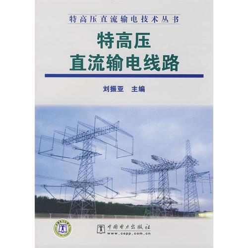 特高压直流输电技术丛书 特高压直流输电线路