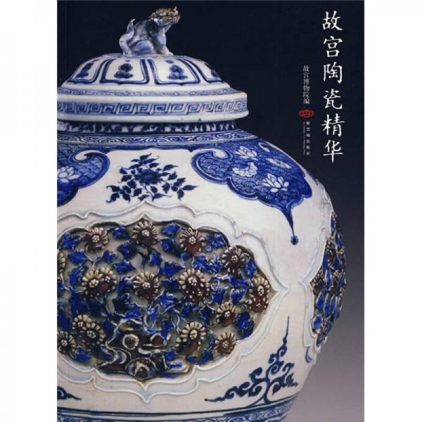 故宫陶瓷精华