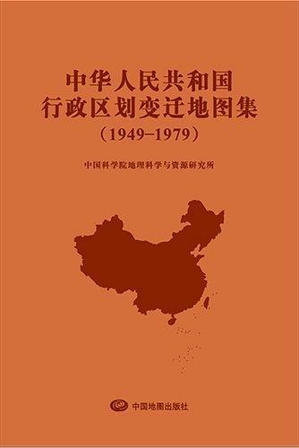 中华人民共和国行政区划变迁地图集 : 1949~1979 = Atlas of administrative divisions in the People's Republic of China (1949-1979)