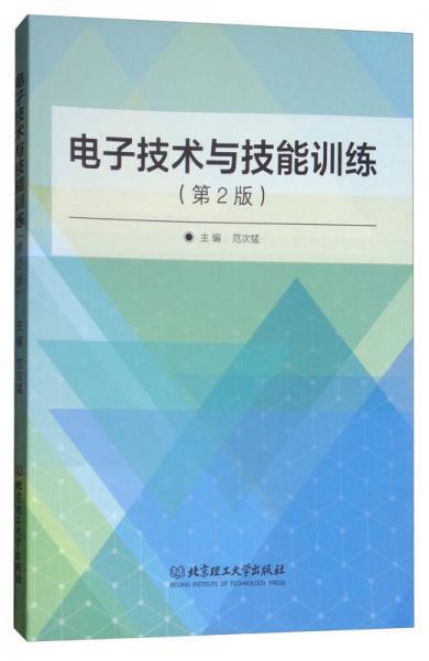 电子技术与技能训练(第2版)