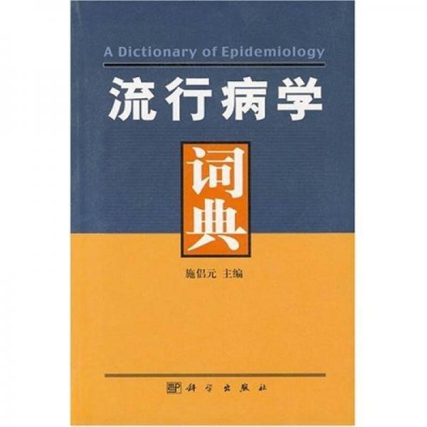 流行病学词典