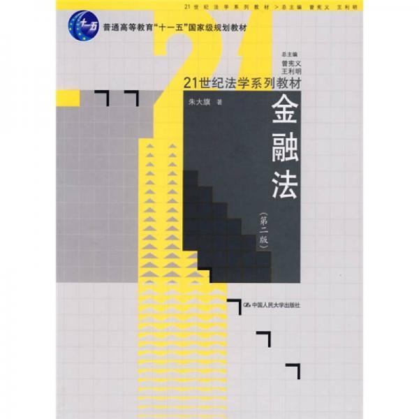 21世纪法学系列教材:金融法