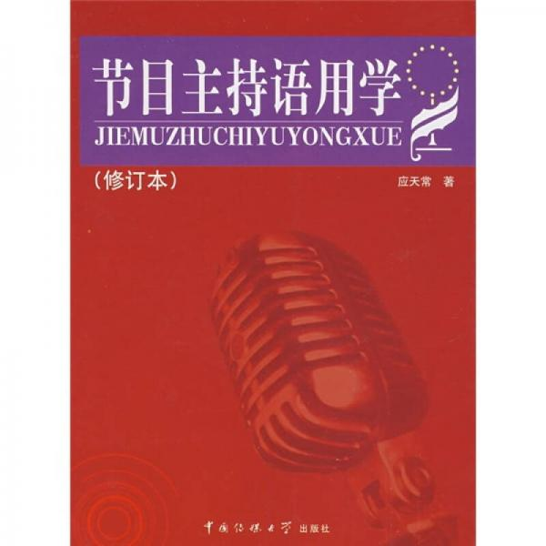 节目主持语用学(修订本)