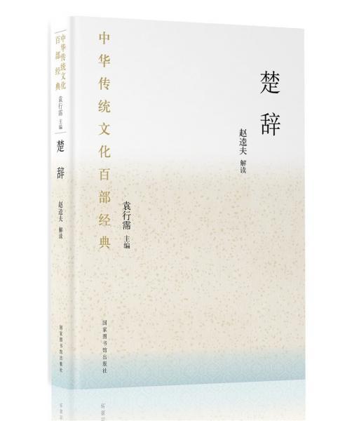 中华传统文化百部经典·楚辞(精装)