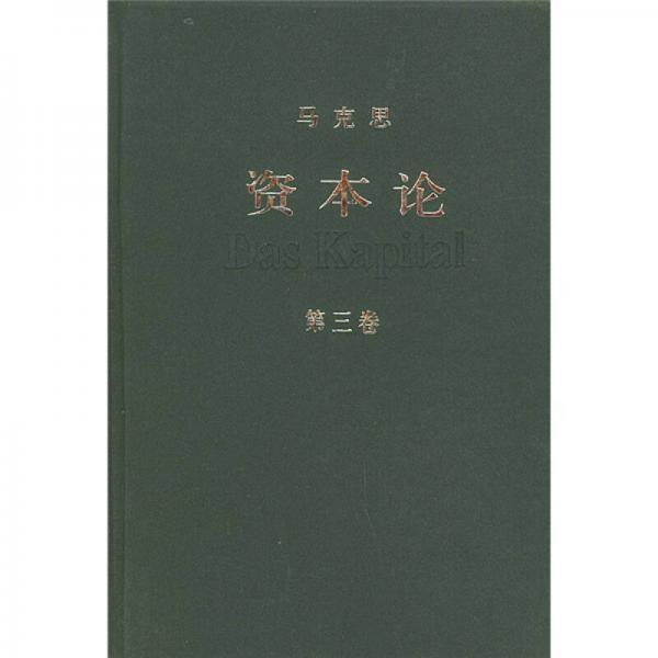 资本论(第三卷)
