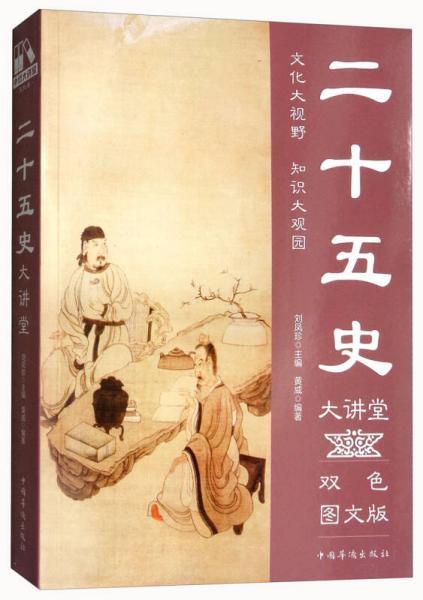 二十五史大讲堂(双色图文版)