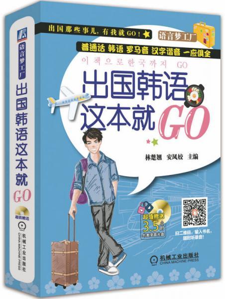 出国韩语这本就GO