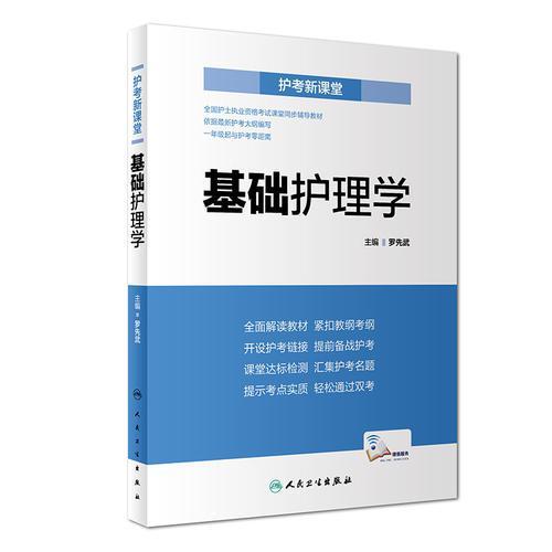 护考新课堂  基础护理学(配增值)