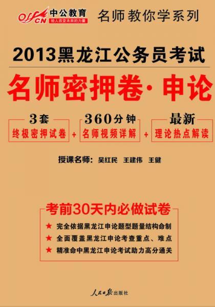 中公教育·2013黑龙江公务员考试:名师密押卷·申论