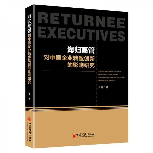 海归高管对中国企业转型创新的影响研究