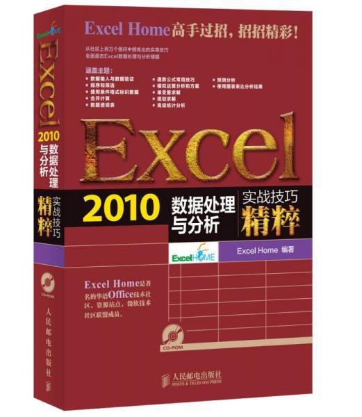 Excel 2010数据处理与分析实战技巧精粹