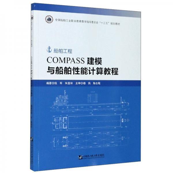 COMPASS建模与船舶性能计算教程