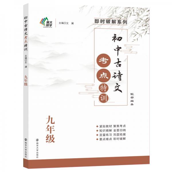 初中古诗文考点特训(九年级)