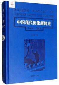 中国现代图像新闻史 : 1919-1949 . 6