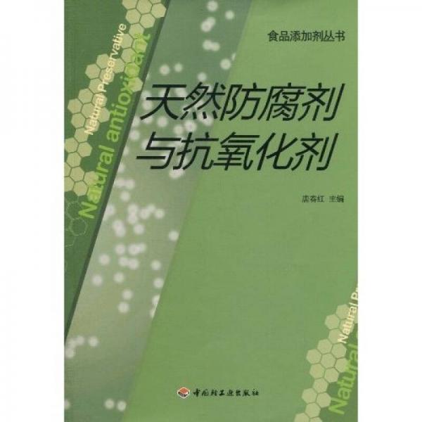 天然防腐剂与抗氧化剂