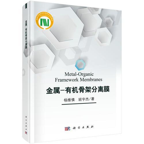 金属-有机骨架分离膜