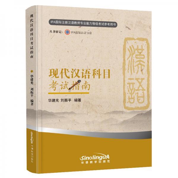 现代汉语科目考试指南(新版)/IPA国际注册汉语教师专业能力等级考试参考用书