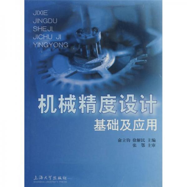 机械精度设计基础及应用