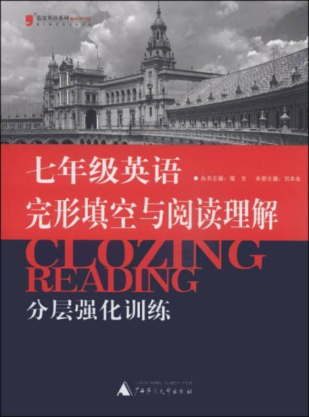 蓝皮英语系列:七年级英语完形填空与阅读理解分层强化训练(2014修订版)