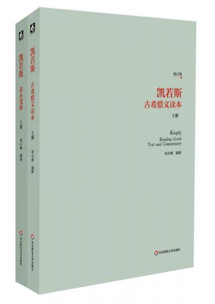 凯若斯古希腊文读本(上册)(增订版)