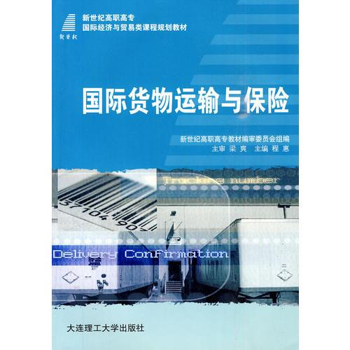 (高职高专)国际货物运输与保险(国际经济与贸易类)