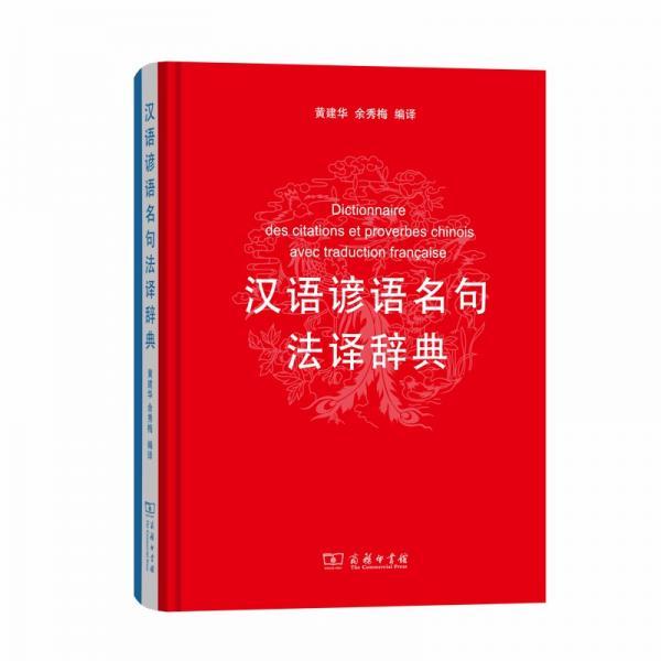 汉语谚语名句法译辞典