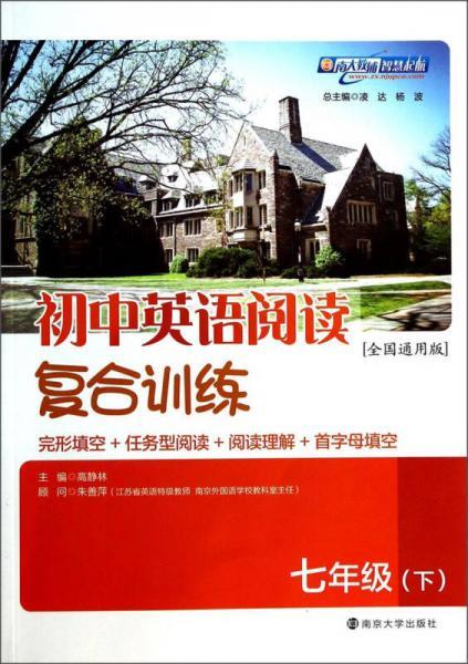 初中英语阅读复合训练·七年级(下)(全国通用版)