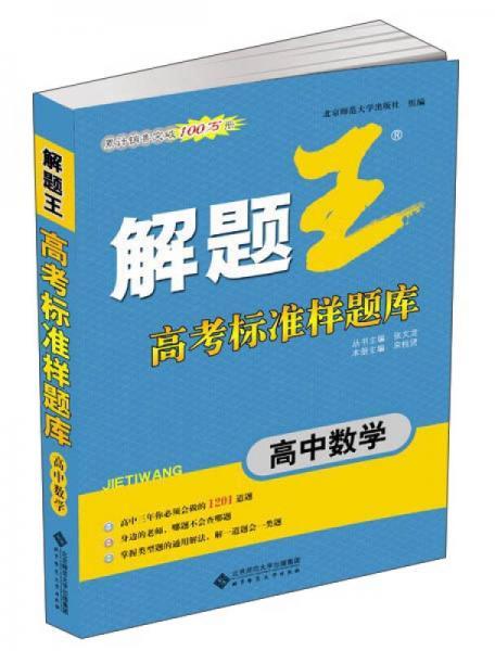 解题王高考标准样题库:高中数学