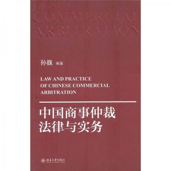 中国商事仲裁法律与实务