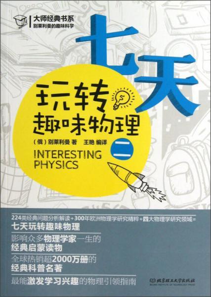 大师经典系列·别莱利曼的趣味科学:七天玩转趣味物理(2)