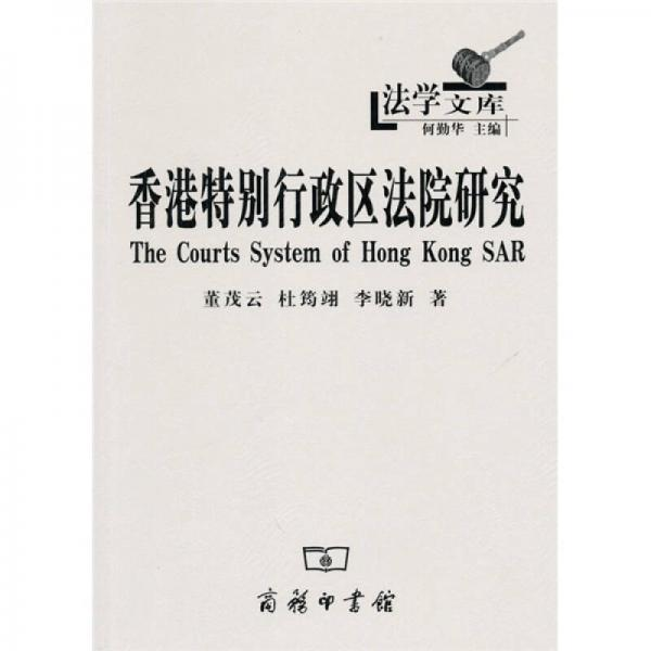 香港特别行政区法院研究