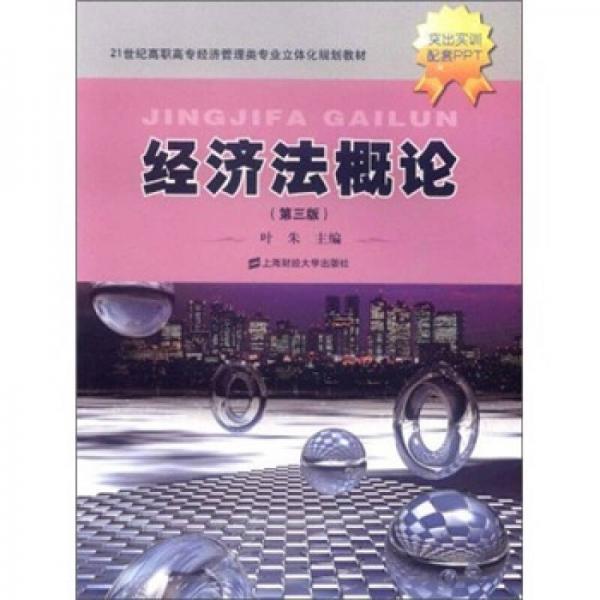 经济法概论(第3版)/21世纪高职高专经济管理类专业立体化规划教材