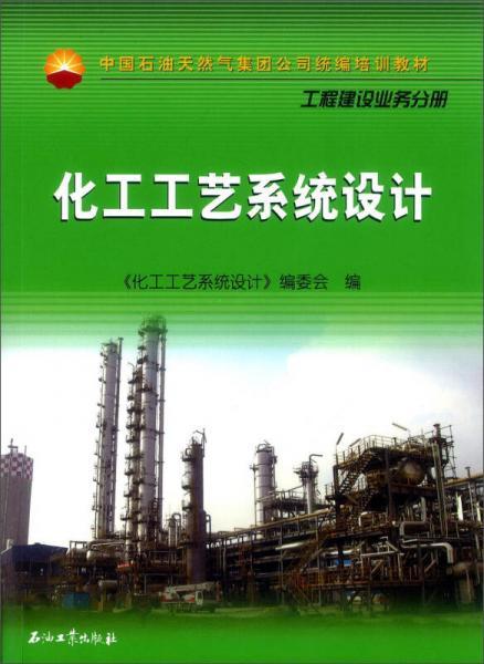 中国石油天然气集团公司统编培训教材·工程建设业务分册:化工工艺系统设计