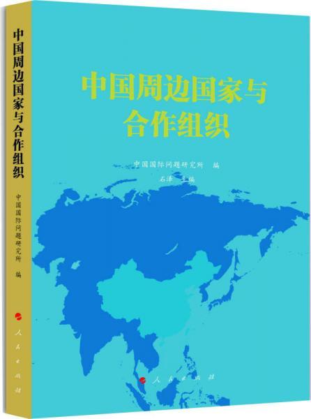 中国周边国家与合作组织