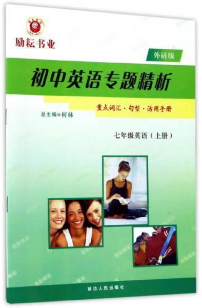 初中英语专题精析:英语(七年级上册 外研版)