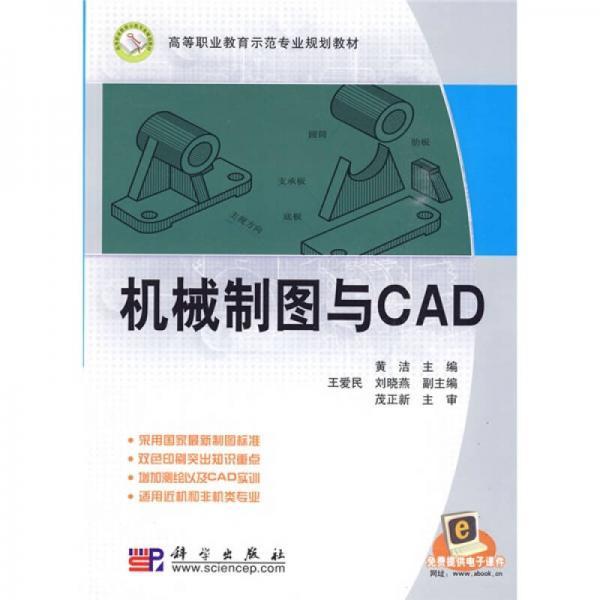 高等职业教育示范专业规划教材:机械制图与CAD