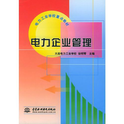 电力企业管理——电力工业学校重点教材