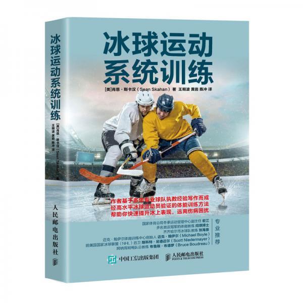 冰球运动系统训练