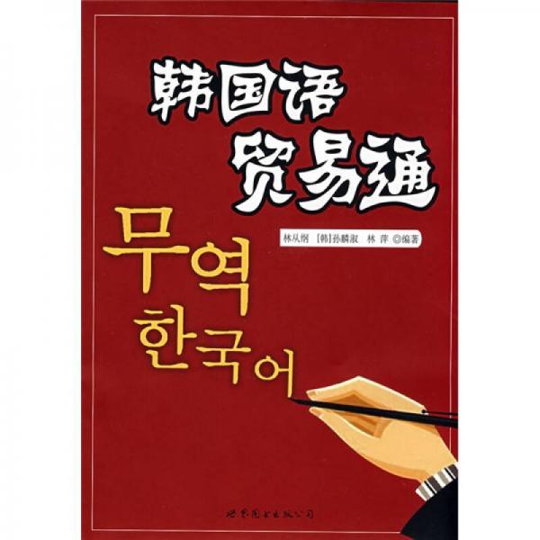 韩国语贸易通