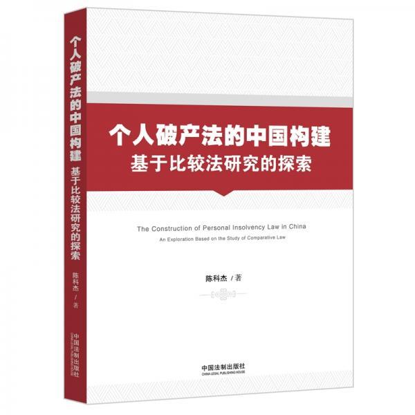 个人破产法的中国构建:基于比较法研究的探索