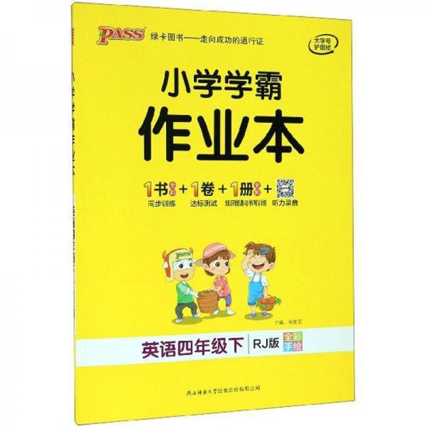 小学学霸作业本:英语(四年级下RJ版全彩手绘)