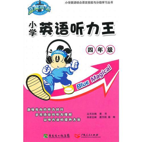 蓝魔英语 小学英语听力王(四年级)