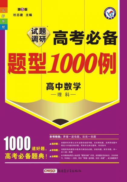 天星教育·2016试题调研·高考必备题型1000例 数学(理科)